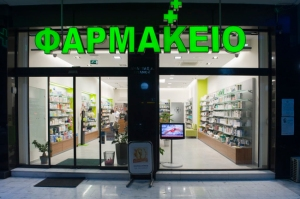 Pharmacy Neo Iraklio. Athens. Greece. George Detsis. 11/2012.